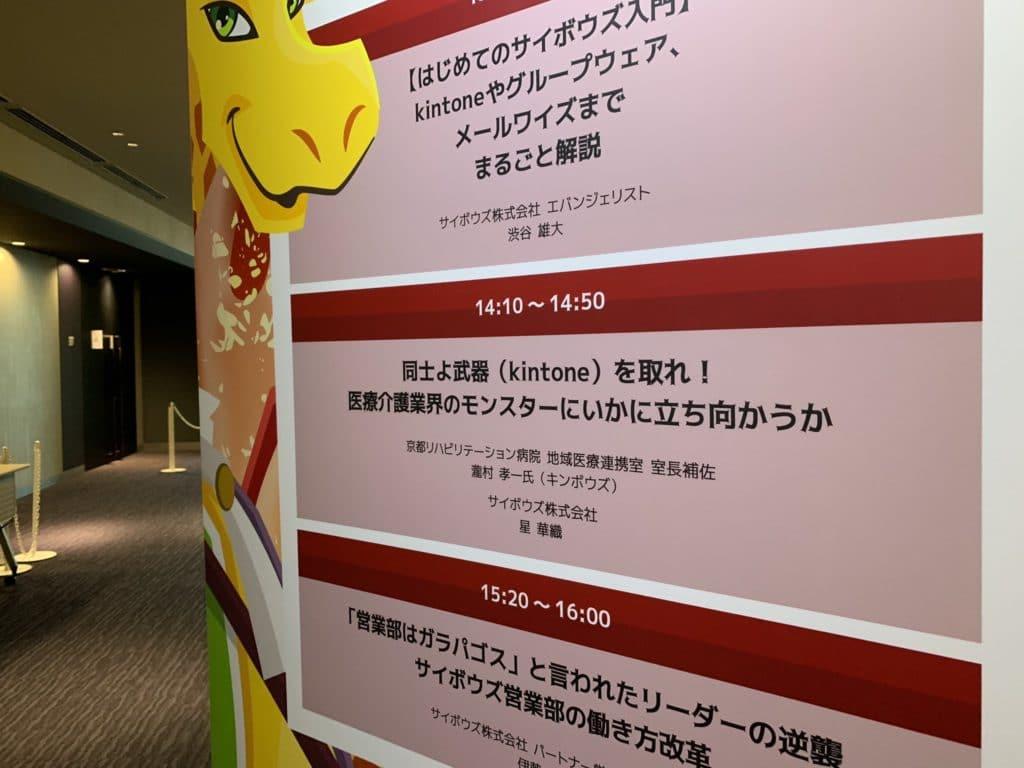 サイボウズデイズ 名古屋セッション前看板