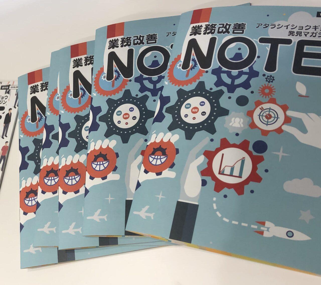 kintone業務改善NOTE Vol.5