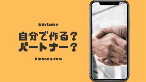 kintone構築は自身か他者か