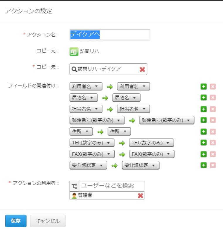 アプリアクション設定画面