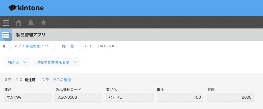 kintone製品管理アプリイメージ