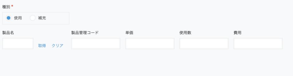 使用補充管理kintoneアプリイメージ