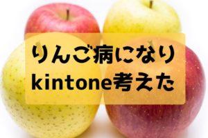 りんご病になってkintoneを考えた