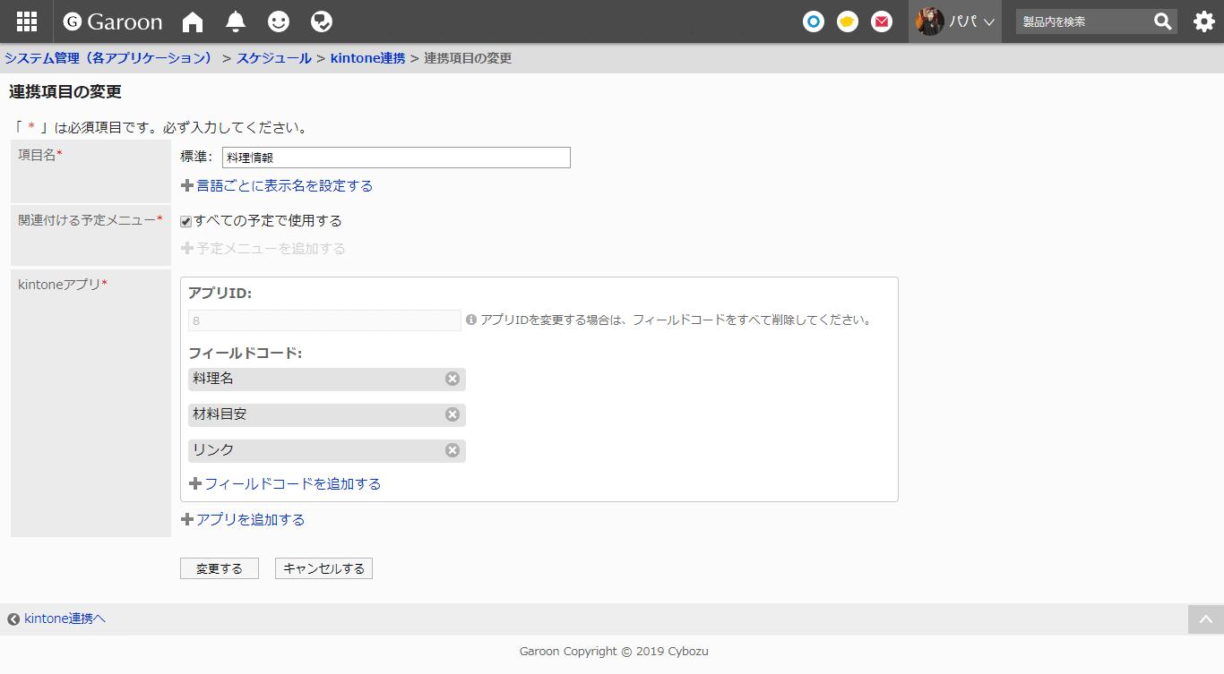 kintone連携設定画面
