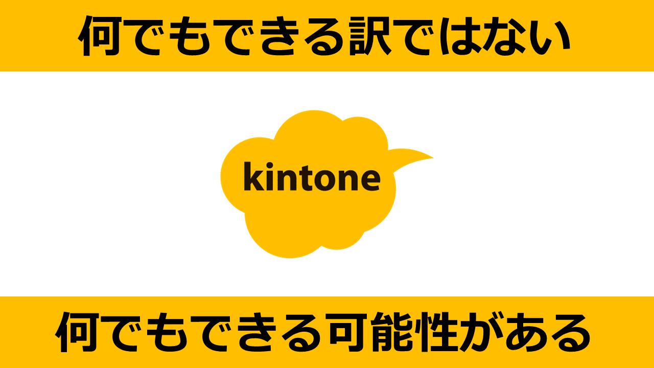 kintoneは何でもできる可能性がある