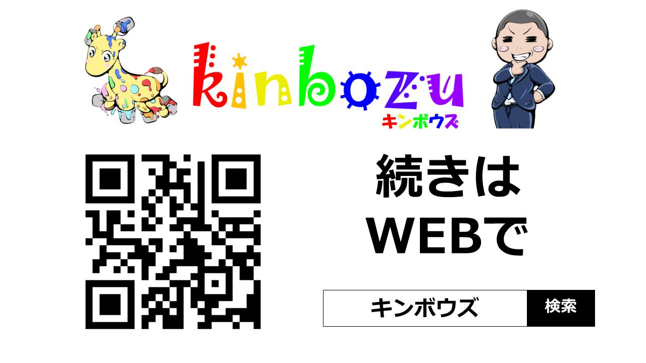 続きはキンボウズのホームページへ