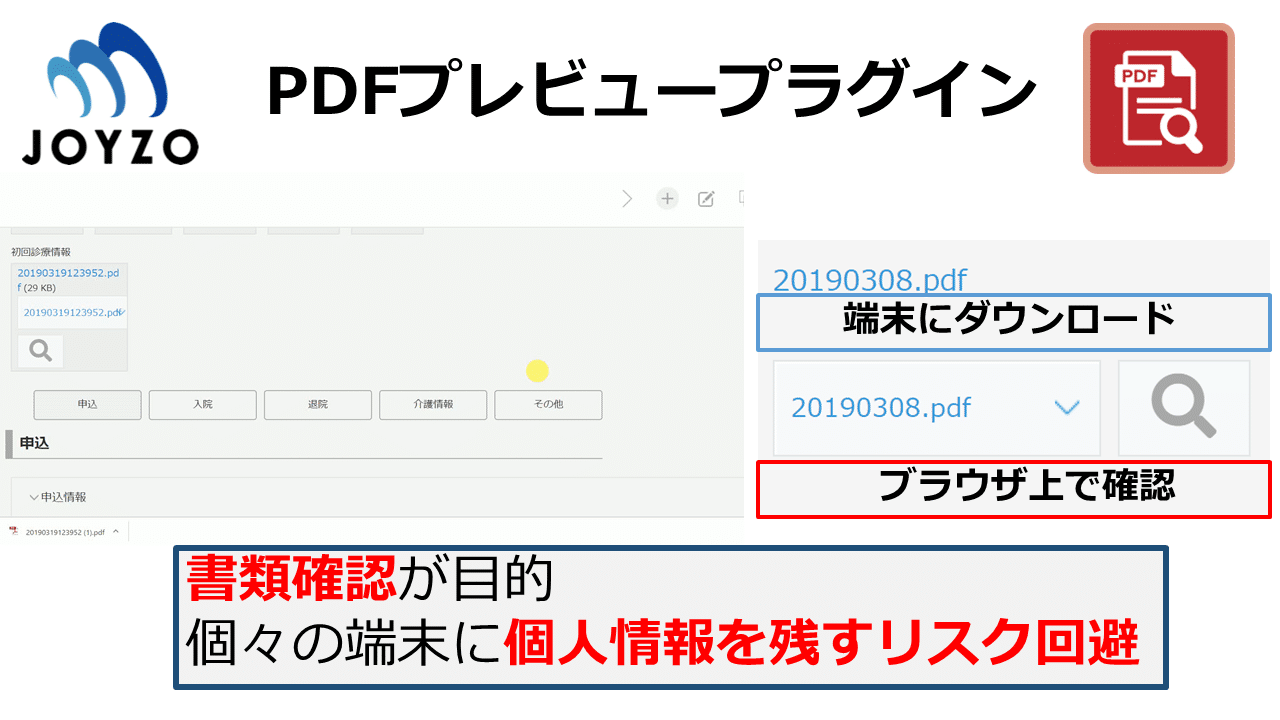 PDFプレビュープラグインイメージ