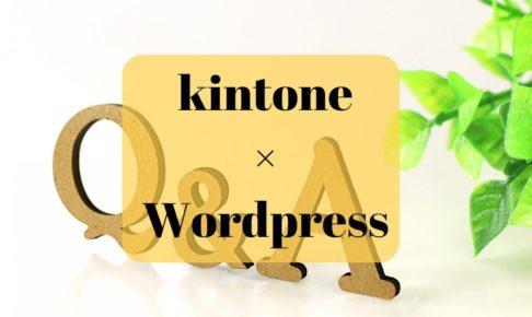kintonreとwordpress連携