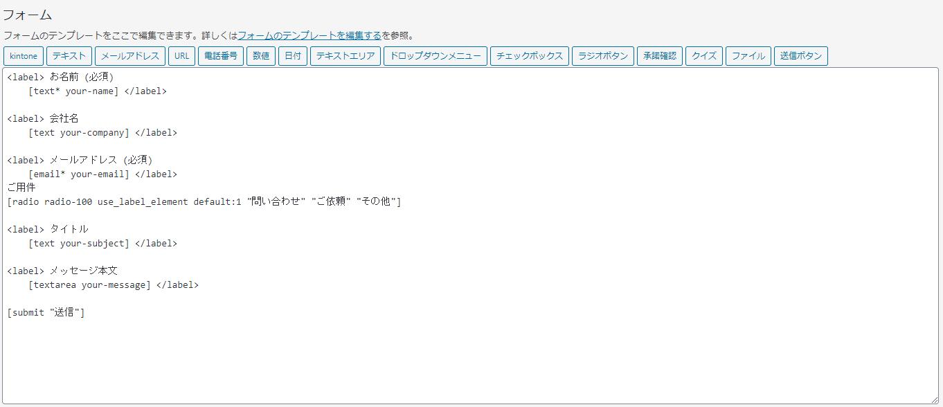 Contact Form7フォーム設定