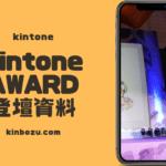 kintoneAWARD登壇資料