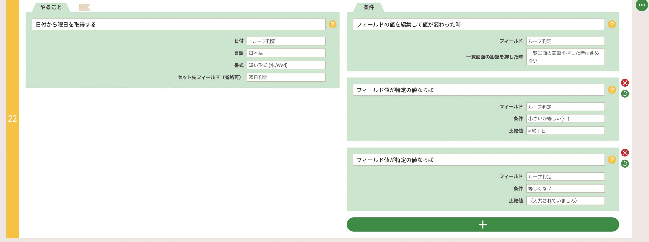 Customineループ判定