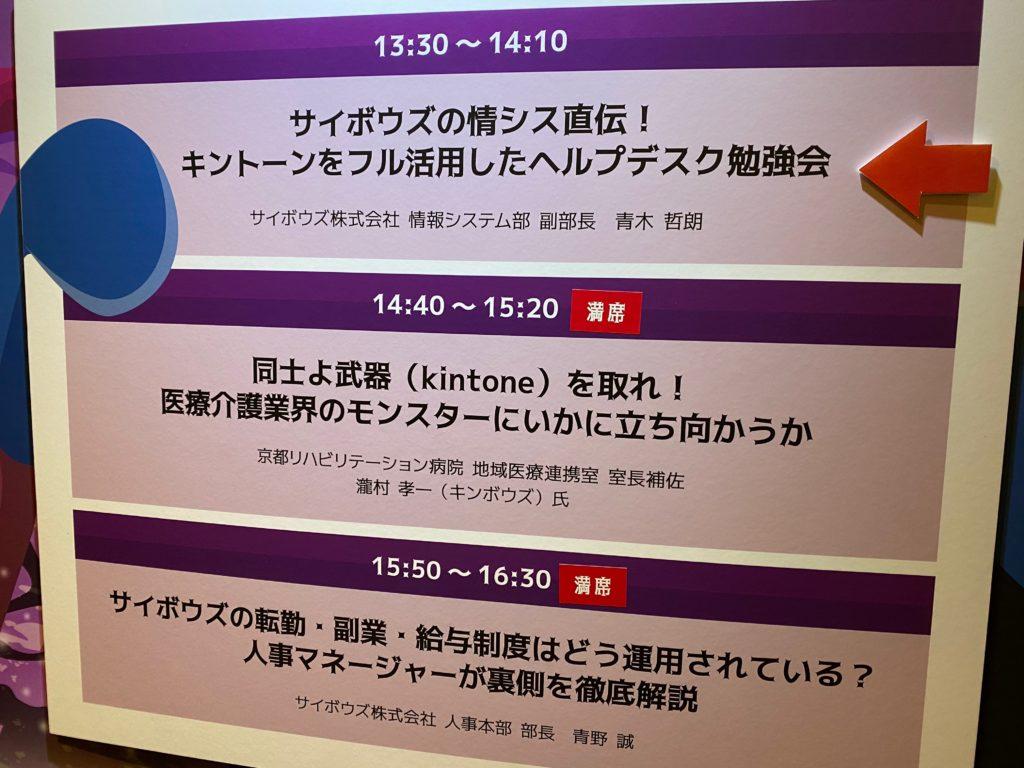 サイボウズデイズ大阪医療介護セッション