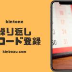 kintoneで繰り返し曜日条件で予定登録