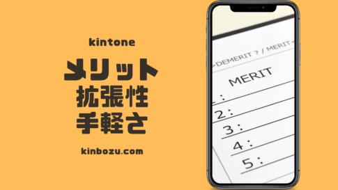 kintone手軽さと拡張性