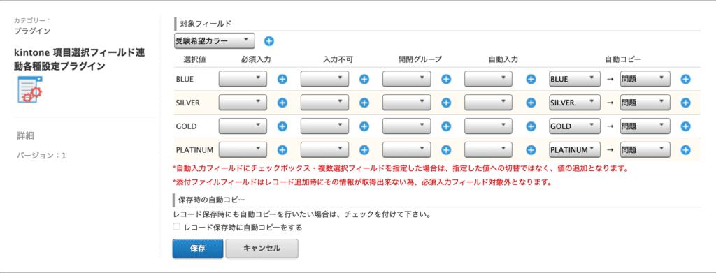 kintone項目選択フィールド連動各種設定プラグイン