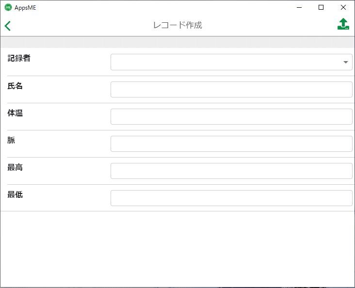 AppsME入力フォーム