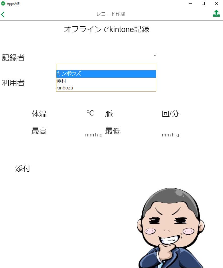 AppsMEスマホ入力フォーム
