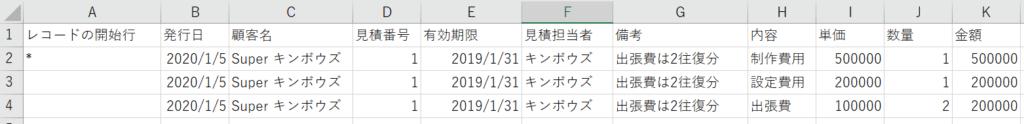 ドキュトーン連携用Excelイメージ
