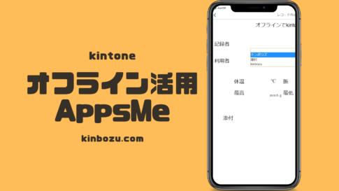AppsMEでオフラインでもkintoneを利用する
