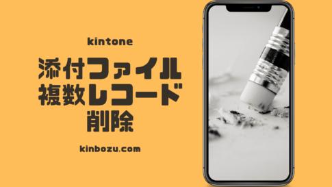 kintone添付ファイルを複数レコード分削除