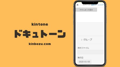 kintone連携サービスドキュトーンとは