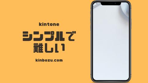 kintoneは簡単?kintoneは難しい?