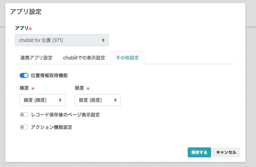 Chobiit for kintoneの位置情報取得機能