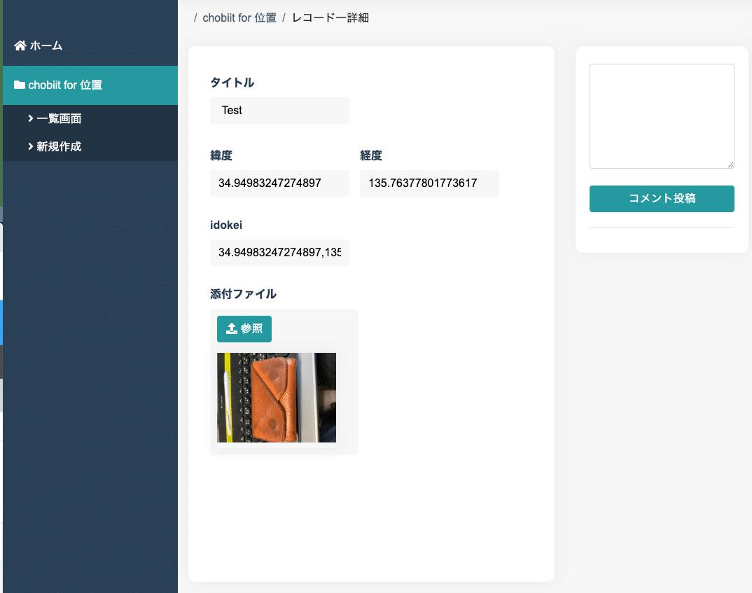 Chobiit for kintoneの位置情報取得イメージ
