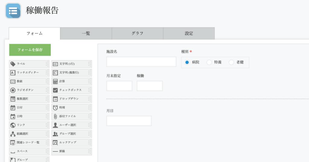 稼働報告アプリフォーム