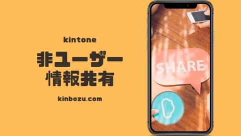 kintoneユーザーでない人でも情報共有可能