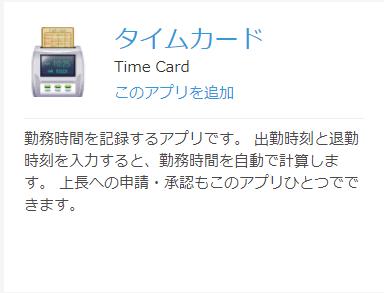 kintoneタイムカードアプリ