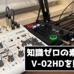 V-02HDを購入