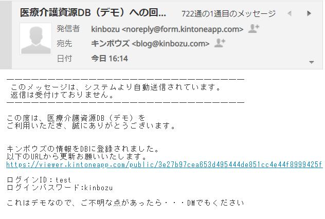 フォームブリッジ自動返信メール