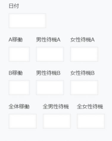 データコレクト 全体稼働アプリ