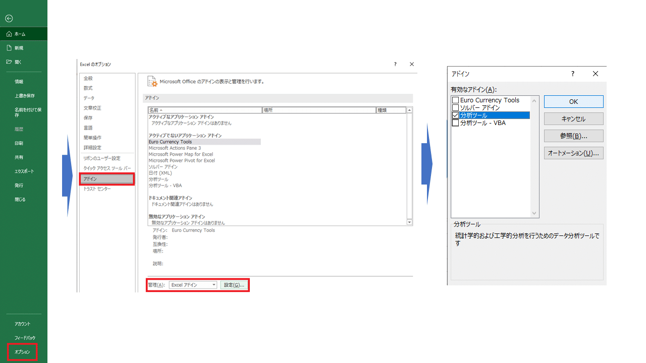 Excelで分析ツール追加