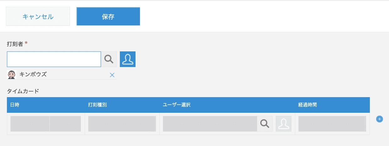 kintoneでタイムカードアプリイメージ