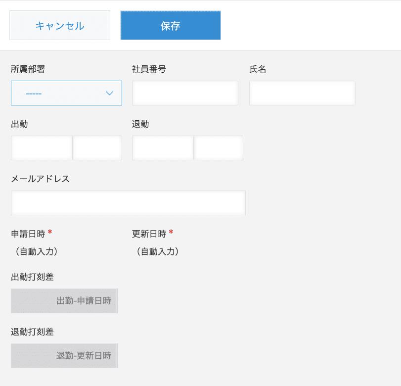 kintoneユーザー以外のタイムカードアプリイメージ
