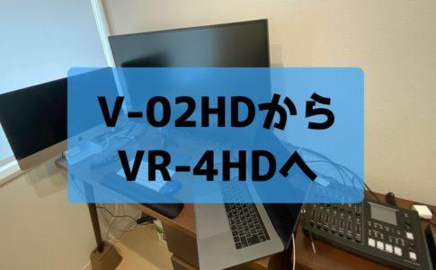 VR-4HDを素人が購入してみた