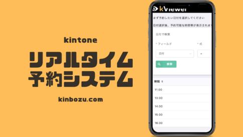 kintoneでリアルタイム予約反映