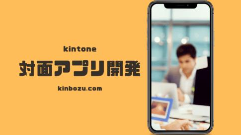 kintone対面アプリ開発