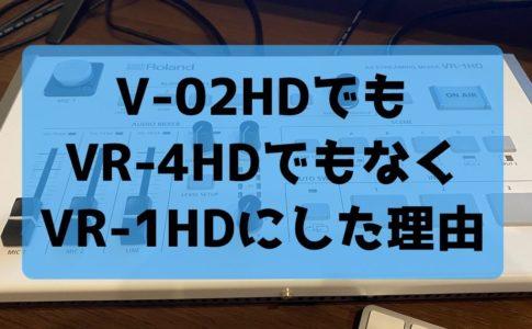 VR-1HDにした理由は?