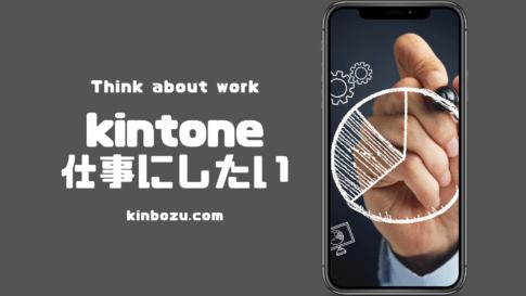 kintone仕事にしたい