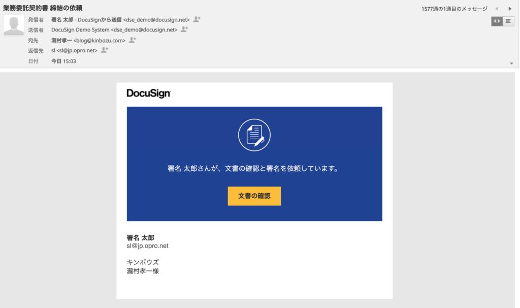 DpcuSign受信イメージ