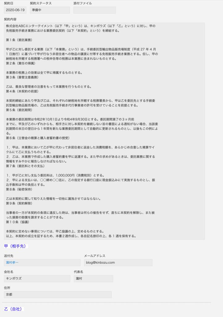 電子契約kintoneレコードイメージ