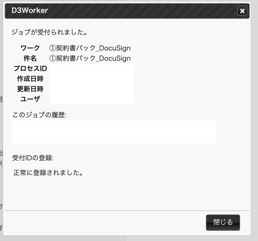 D3Workerを使ってDocuSign実装