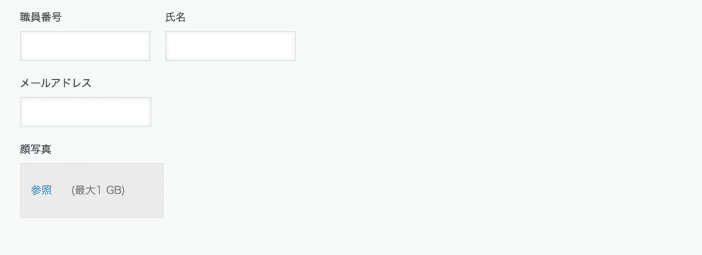 職員名簿kintoneアプリ
