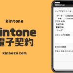 kintoneとOproartsで電子契約を簡単実現