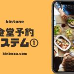 kintoneで食堂予約システム