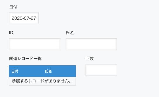 初回記録ポップアップアプリイメージ