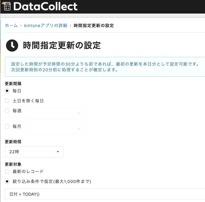 データコレクト 時間指定更新の設定